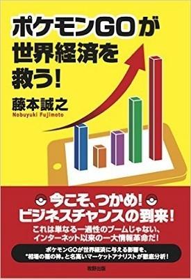 『ポケモンGOが世界経済を救う!』(著・藤本誠之、牧野出版)