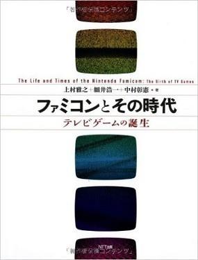 『ファミコンとその時代』(著・上村雅之、細井浩一、中村彰憲、NTT出版)