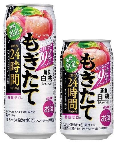 缶チューハイ「アサヒもぎたて期間限定新鮮白桃」発売