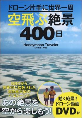 『空飛ぶ絶景400日』