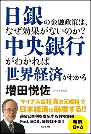 『中央銀行がわかれば世界経済がわかる』(増田悦佐著、ビジネス社刊)