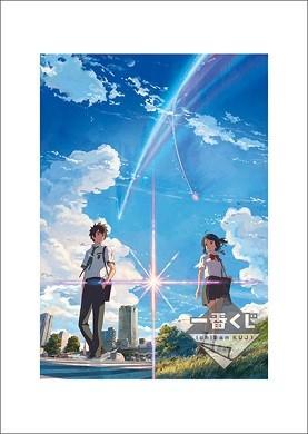 映画「君の名は。」が「一番くじ」に再登場、劇中シーンのA3ビジュアルフレームなど景品