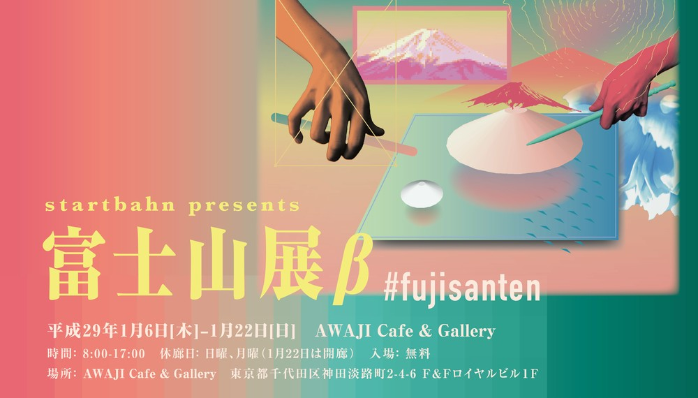 「startbahn presents 富士山展β」