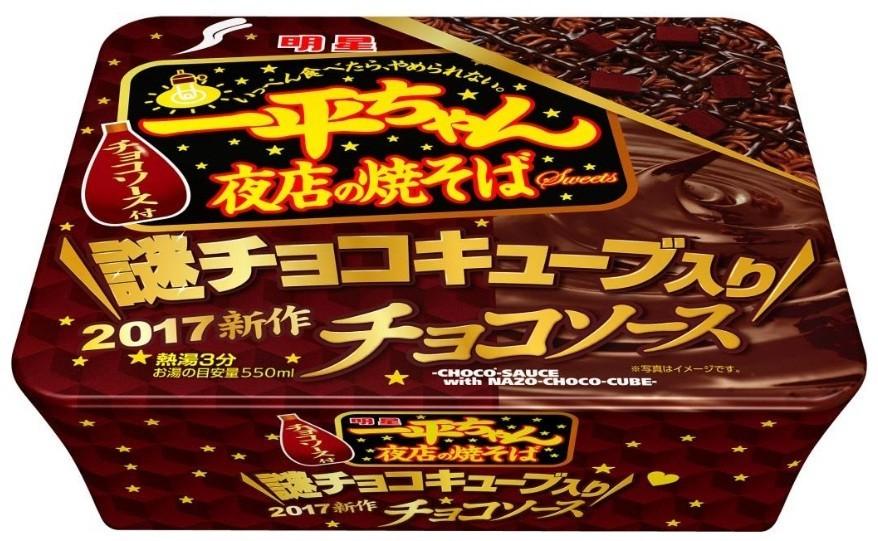 「一平ちゃん夜店の焼そば チョコソース」...バレンタイン向け特別版グレードアップ