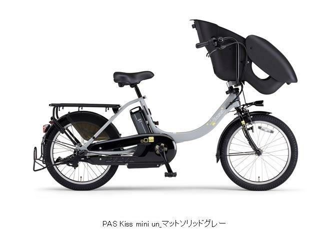 電動アシスト自転車「PAS」に幼児2人同乗基準適合2モデル