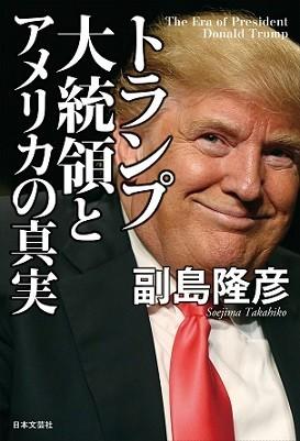 『トランプ大統領とアメリカの真実』(副島隆彦著、日本文芸社)