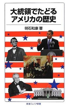 『大統領でたどるアメリカの歴史』(著・明石和康、岩波書店)