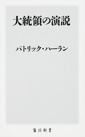 『大統領の演説』(著・パトリック・ハーラン、角川書店)