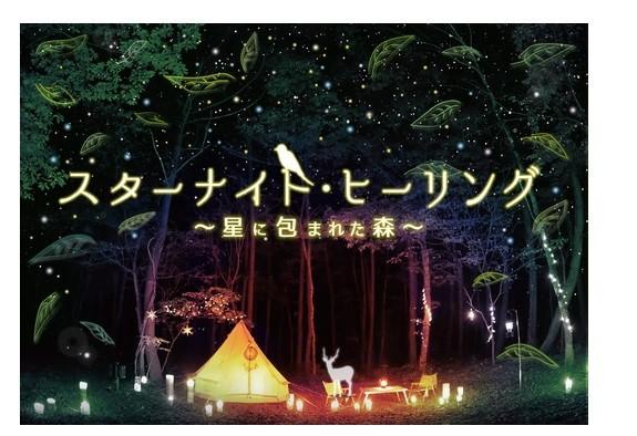 まるで森林の中にいるようなプラネタリウム ナレーションは長谷川博巳さん