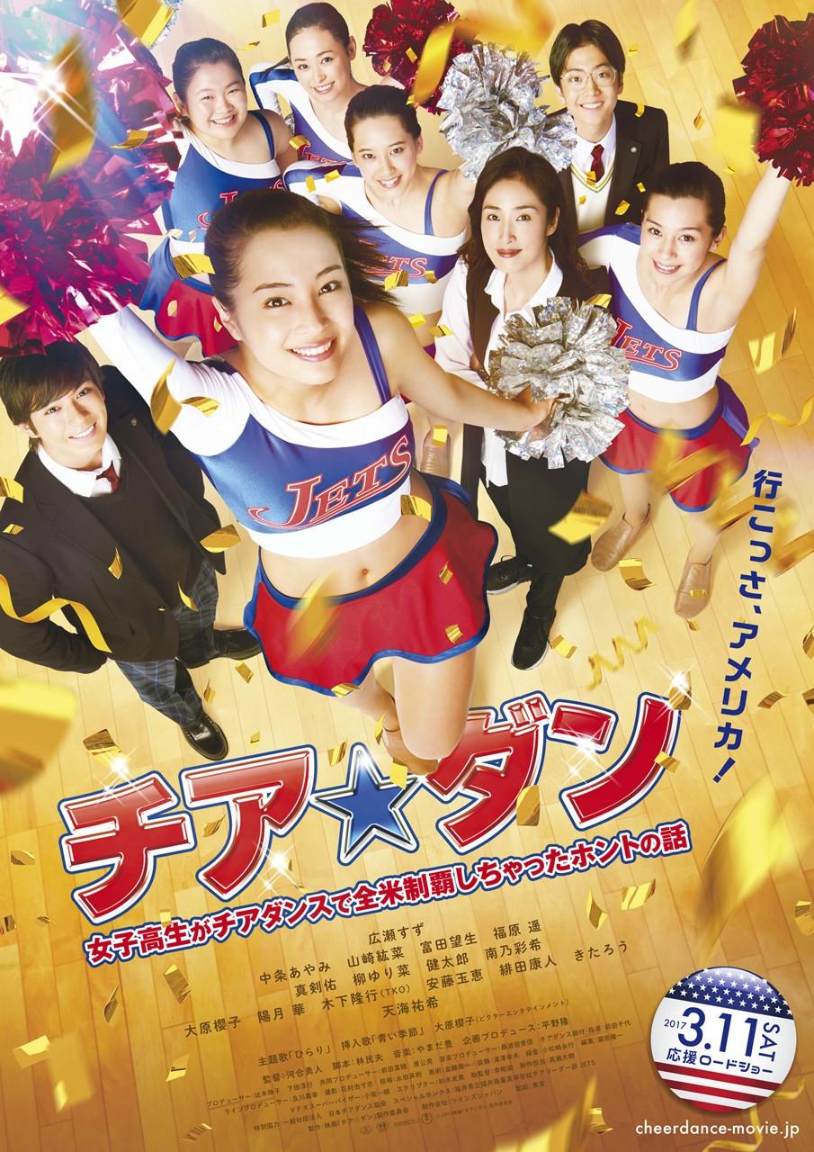 (C)2017 映画「チア☆ダン」製作委員会