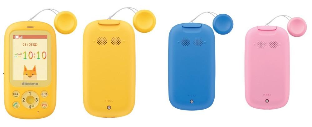「防犯ブザー」備えたドコモ「キッズケータイ」...電話・位置情報を自動発信