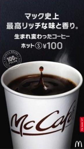 新しくなったマックのコーヒー、違いわかった? 「マズい」評価は覆せるのか【レビューウォッチ】