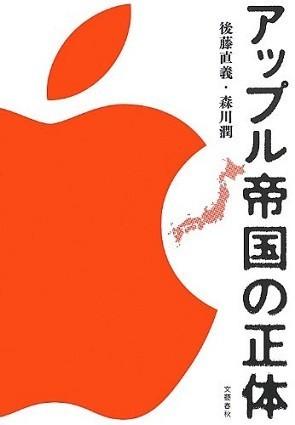 『アップル帝国の正体』(著・後藤直義、森川潤、文藝春秋)
