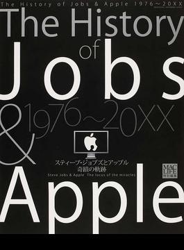 『The History of Jobs & Apple 1976〜20XX【ジョブズとアップル奇蹟の軌跡】』(著・高木利弘、普遊舎)