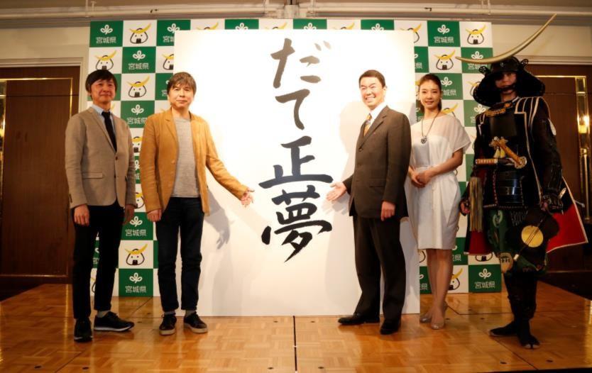 宮城人の政宗愛がまたも... ブランド米「だて正夢」18年秋デビュー!