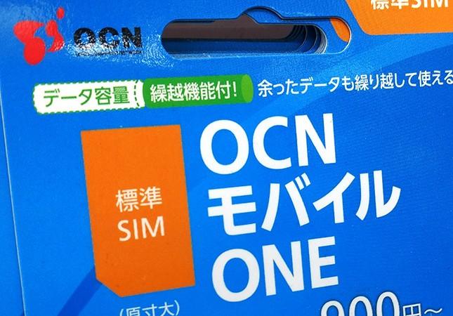 「OCNモバイルONE」のSIMはオンラインや家電量販店で扱っている