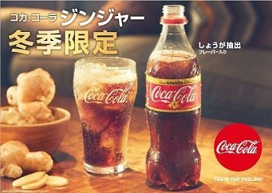 これが世界初の味