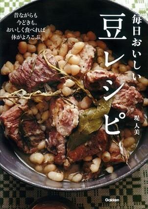 『毎日おいしい豆レシピ』(著・堤人美、学研プラス)