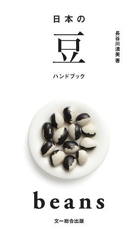 『日本の豆ハンドブック』(著・長谷川清美、文一総合出版)