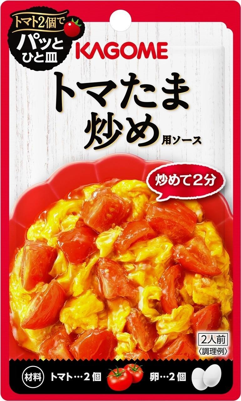 もう1種類の食材と...カゴメ「トマトでパッとひと皿」シリーズ、トマたま炒めなど5品