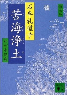 「苦海浄土」(石牟礼道子著、講談社文庫)