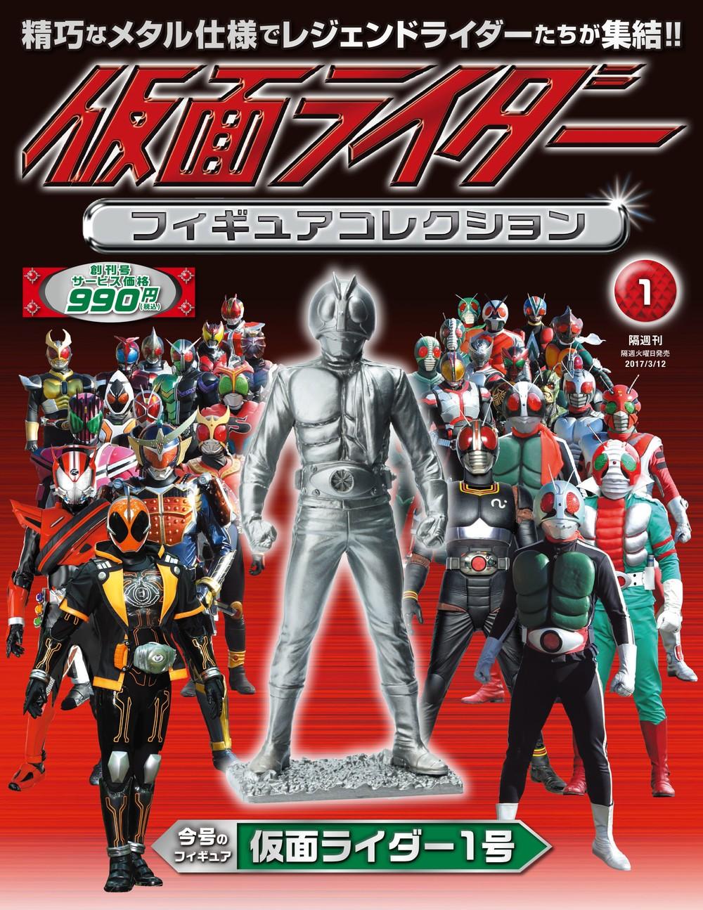 仮面ライダー「フィギュア」付き雑誌、2月28日創刊 初回ゲストは藤岡弘、