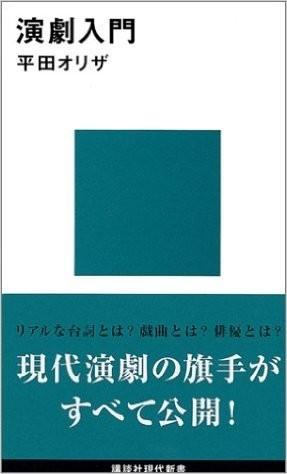 『演劇入門』(著・平田オリザ、講談社)