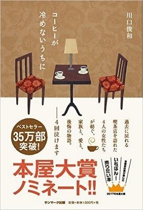 『コーヒーが冷めないうちに』(著・川口俊和、サンマーク出版)