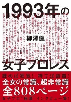 『1993年の女子プロレス』(著・柳澤健、双葉社)