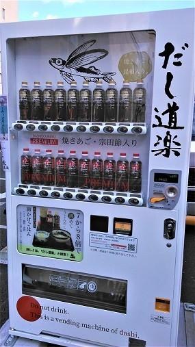 「だし自販機」関東で勢力拡大中 本格派のあごだしが道端で買えるぞ!
