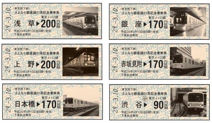 「さよなら銀座線01系記念乗車券」2月19日~25日5000セット限定発売