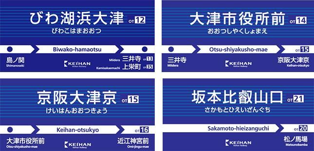 変更後の4駅のプレート