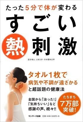 『たった5分で体が変わる すごい熱刺激』(著・井本邦昭、サンマーク出版)