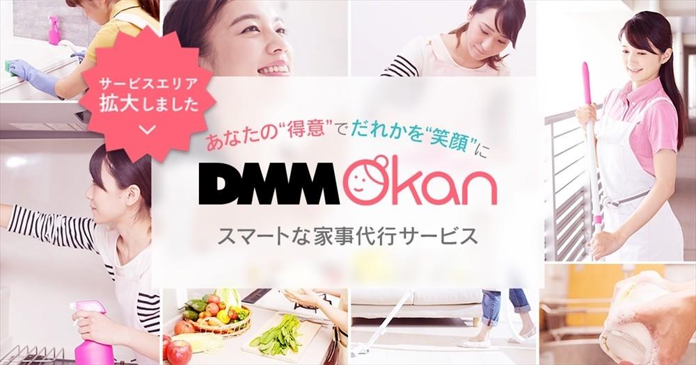 【「逃げ恥」で注目の家事代行】業界最安級の「DMM Okan」が全国主要都市にエリア拡大!