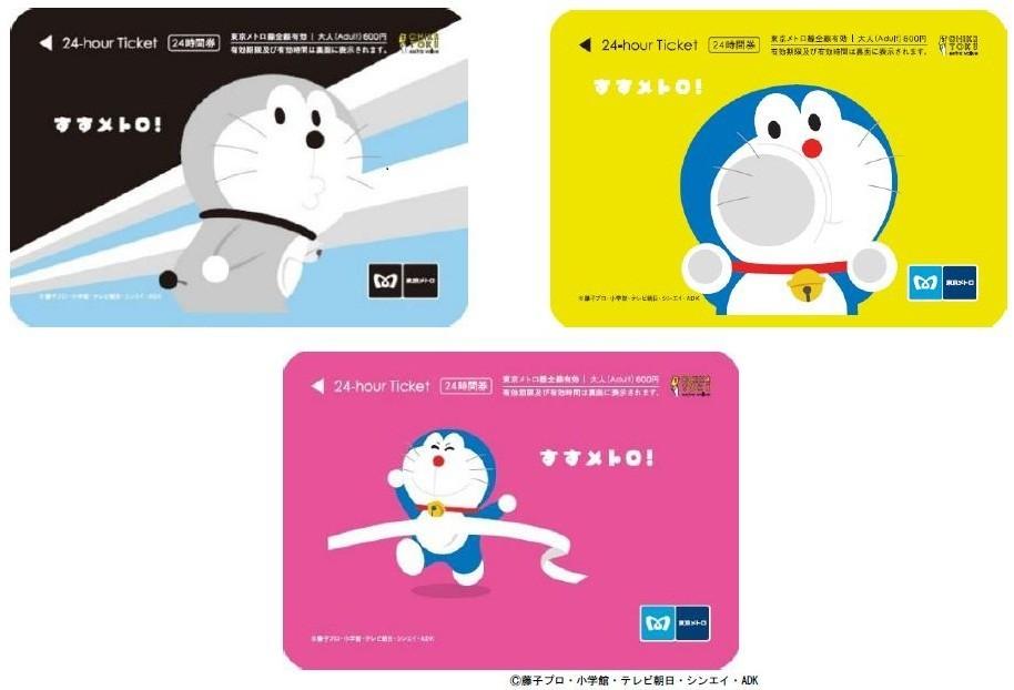 どこでも1日東京メトロ乗り降り自由、「東京マラソンEXPO」でドラえもん24時間券