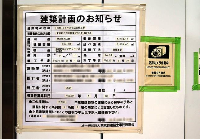 「建築計画のお知らせ」。防犯カメラ作動中の警告は落書き対策か(編集部撮影)