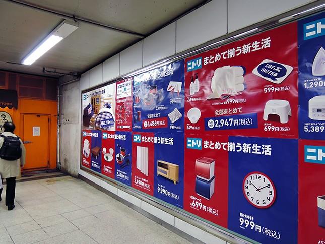 JR渋谷駅構内のあちこちで見かけたニトリのポスター。引越しシーズンは最大の商戦期だ(編集部撮影)