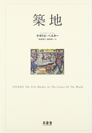 『築地』(著・テオドル・ベスター、訳・和波雅子、福岡伸一、木楽舎)