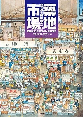 『築地市場 絵でみる魚市場の一日』(著・モリナガ ヨウ、小峰書店)