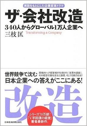 「ふつう」の日本企業が世界競争に勝てる会社になった理由