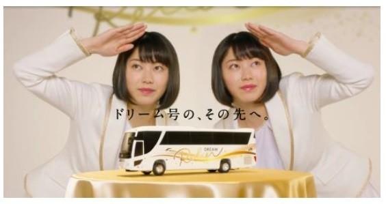 3月31日にデビューする夜行高速バス「ドリーム ルリエ」とAKB48の横山由依さん