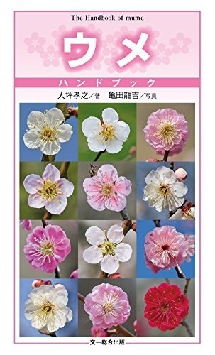 『ウメハンドブック』(著・大坪孝之、亀田龍吉)