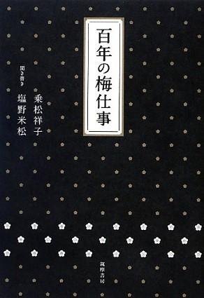 『百年の梅仕事』(著・乗松祥子、筑摩書房)