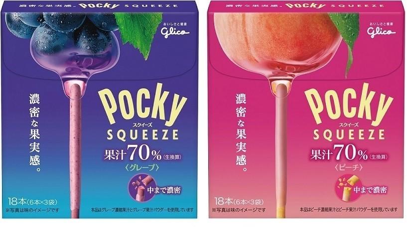 史上最も濃密な果実感を実現...グリコ「ポッキースクイーズ<グレープ><ピーチ>」