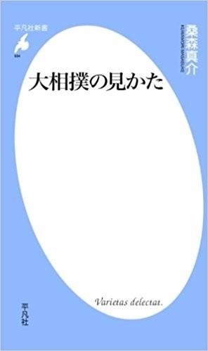 『大相撲の見かた』(著・桑森真介、平凡社)