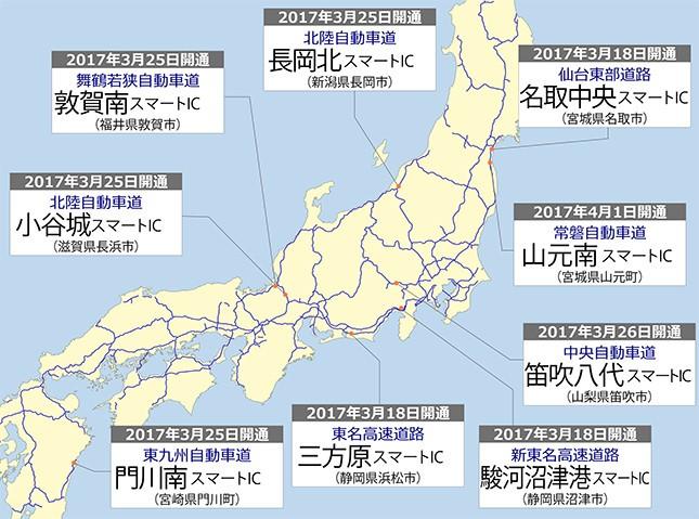 2017年3月中旬から4月初旬にかけて開通する全国各地のスマートIC(編集部作成)