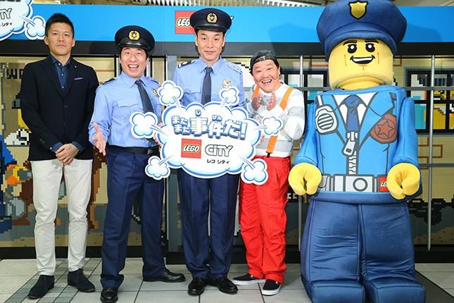(写真左から)レゴジャパンのマーケティングディレクター長谷川敦さん、ダチョウ倶楽部、ポリス着ぐるみ