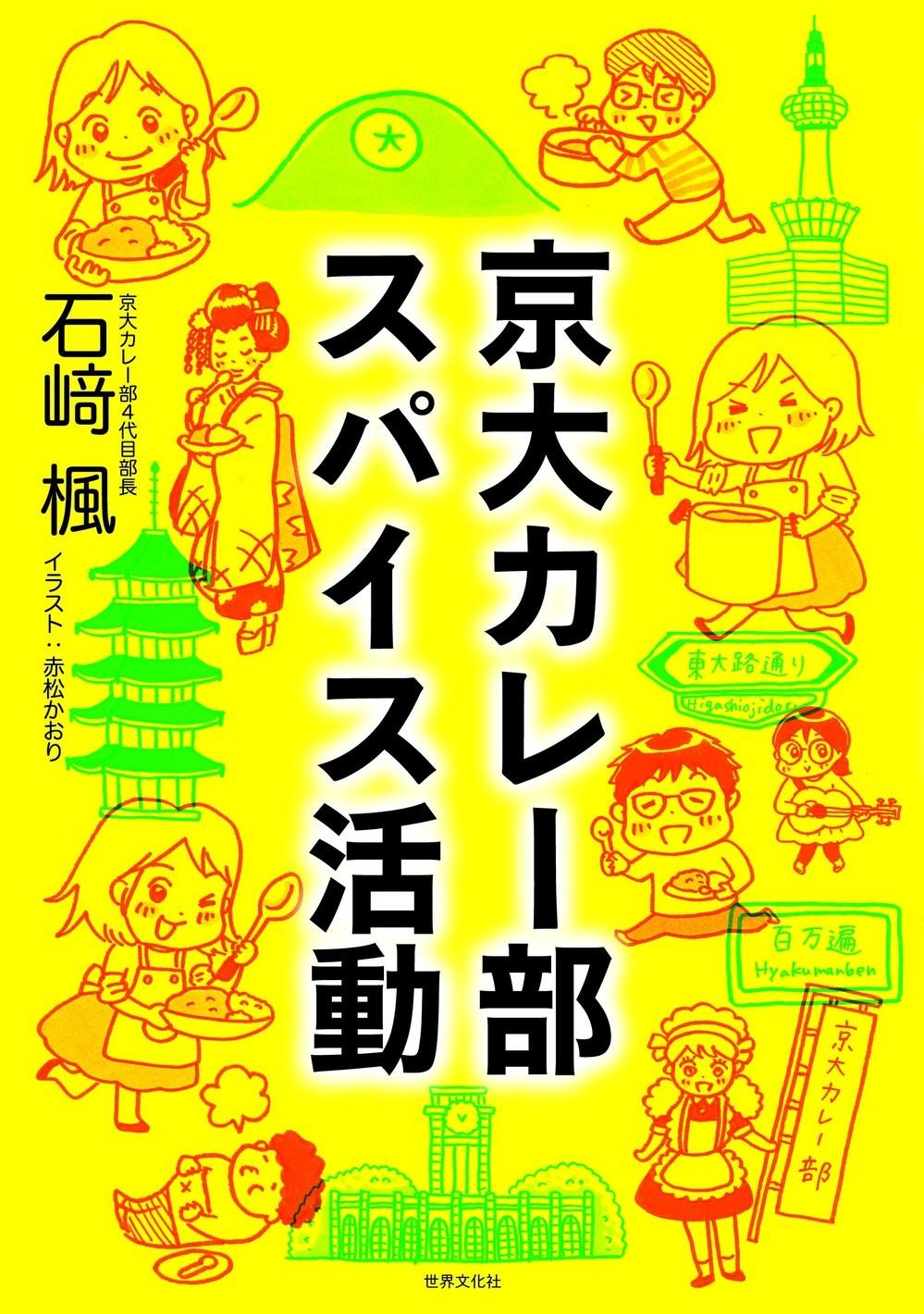 京大生が、町おこしやインド滞在で突き詰めた「カレー部」の本