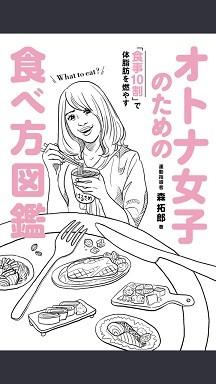 「食事10割」で体脂肪を燃やす オトナ女子のための食べ方図鑑(電子書籍版表紙)