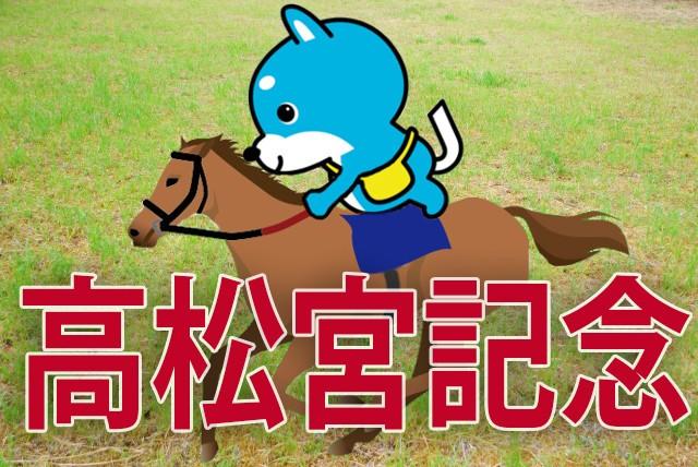 ■高松宮記念<br/> 「カス丸 競馬GⅠ大予想」 大混戦を抜けるのは